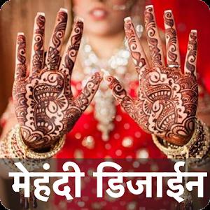 Tải Game Wedding Mehandi Designs