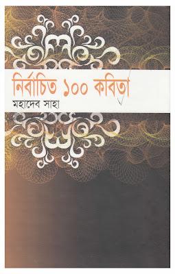 নির্বাচিত ১০০ কবিতা - মহাদেব সাহা