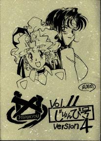 Kyouakuteki Shidou Vol. 11 Junbigou Version 4