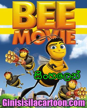 Sinhala Dubbed - Bee Movie