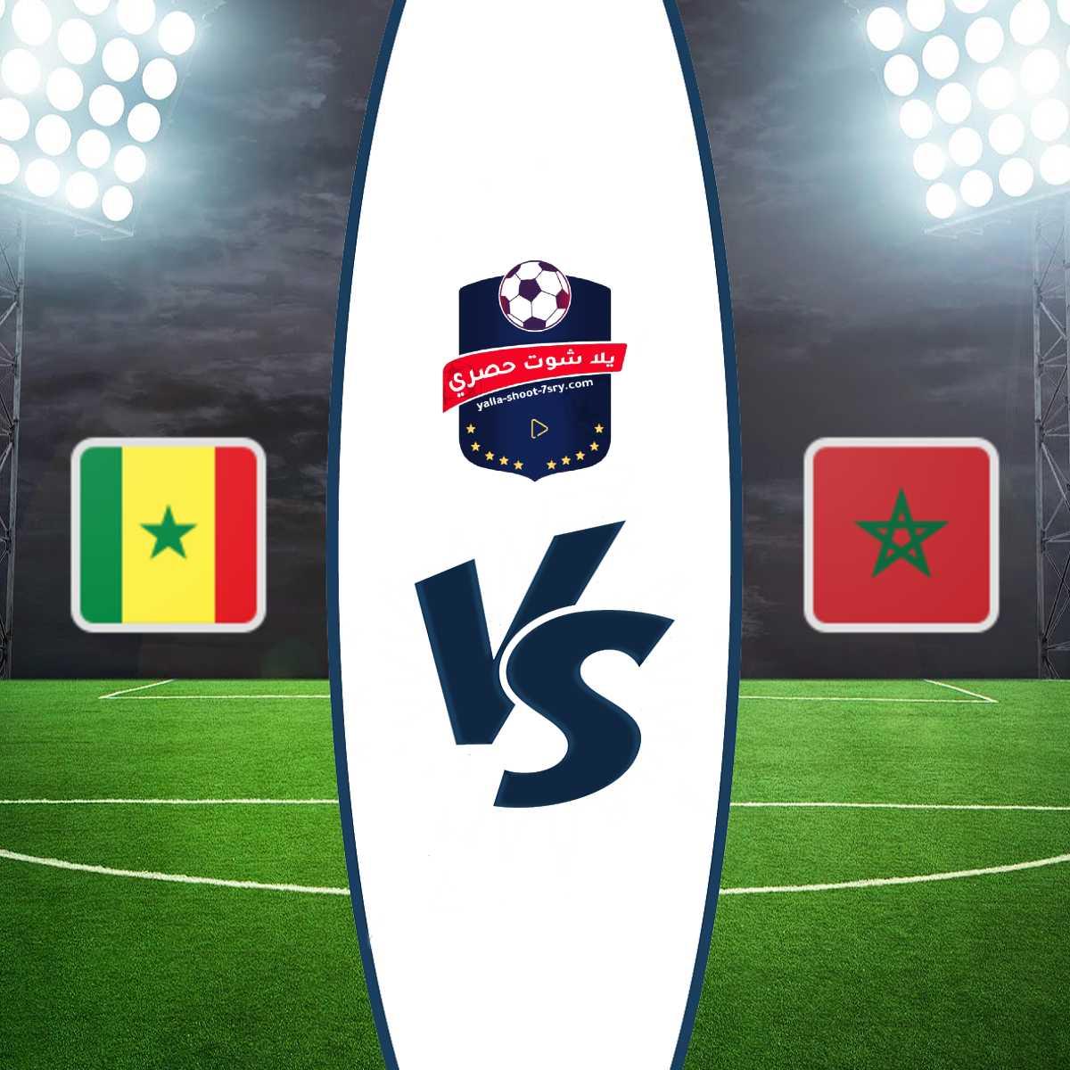 مشاهدة مباراة المغرب والسنغال