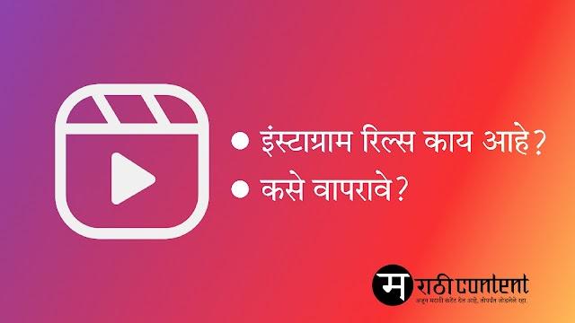 इंस्टाग्राम रील्सची संपूर्ण माहिती मराठीत   instagram reels in marathi