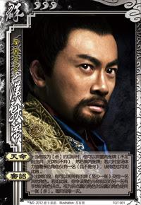 Liu Xie 6