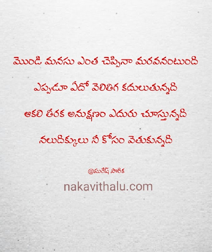 మొండి మనసు - Telugu kavithalu on love