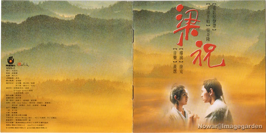 OST The Lovers (Butterfly Lovers) (1994) [MU][MF] 906673cover