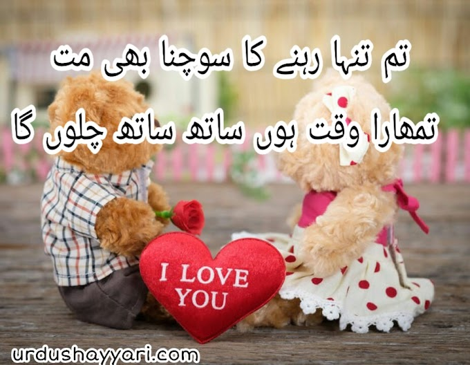 Romantic Urdu Shayari - Romantic Shayari Images 2020