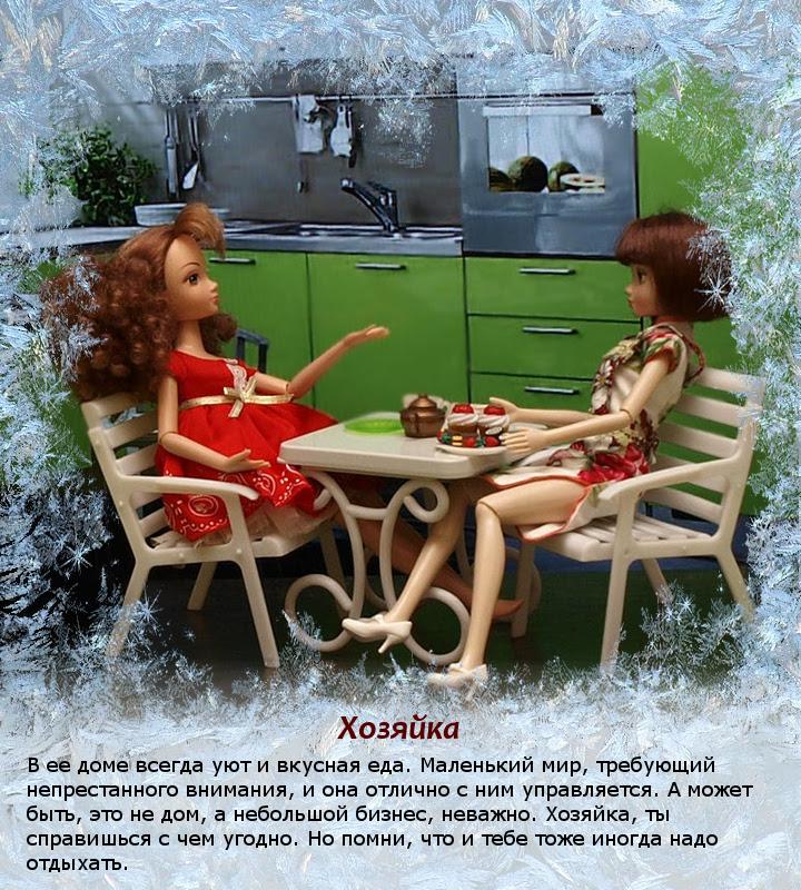 Кукольное гадание