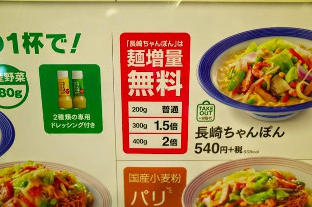 長崎ちゃんぽんは麺増量無料と間違いなく書かれてる