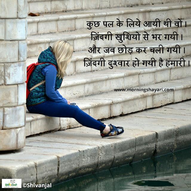 Heart Break Shayari, Sad Shayari, Toota Dil, Heart Break Image,