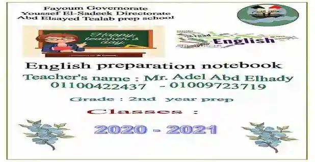 تحضير اللغة الانجليزية الثاني الاعدادى ترم اول 2021 مستر عادل عبدالهادى