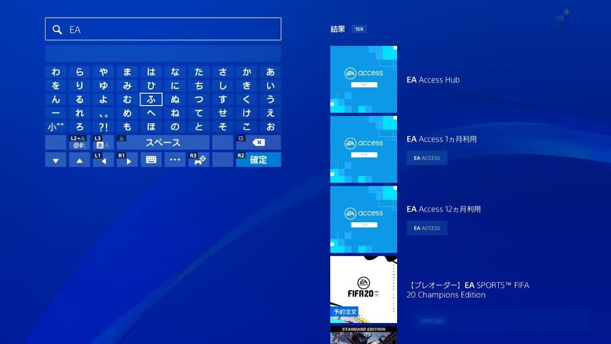 EA Access』に加入しました - PS4ちゃんねる Pro