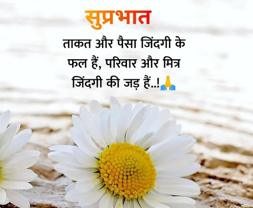 morning quote in hindi