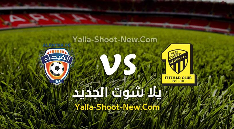 نتيجة مباراة الاتحاد والفيحاء اليوم الاثنين بتاريخ 24-08-2020 في الدوري السعودي