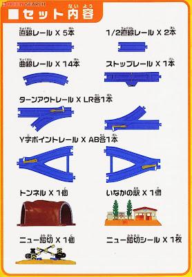 Bộ đường ray cơ bản chơi với tàu hỏa Takara tomy