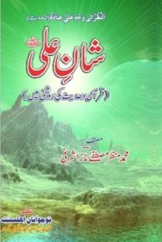 Shane Ali   Shan E Hazrat Ali / شان علی رضی اللہ تعالیٰ عنہby محمد منظر مصطفے ناز اشرفی