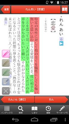 新明解国語辞典 公式アプリ ビッグローブ辞書のおすすめ画像2