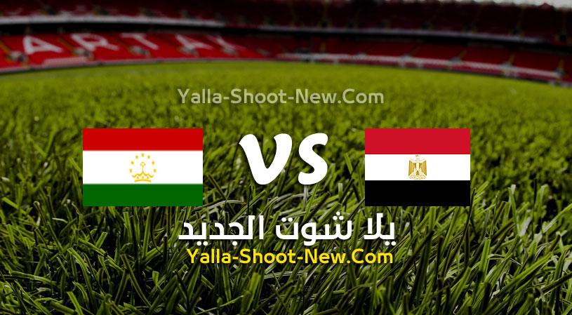 مباراة مصر وطاجيكستان