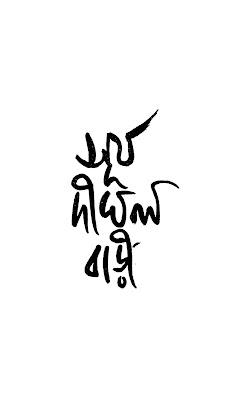 সূর্য দীঘল বাড়ী - আবু ইসহাক
