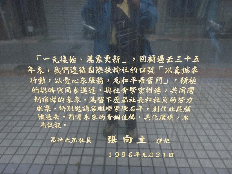 TAIWAN.Taipei série des 133 sites historiques de Taipei - P1150951.JPG