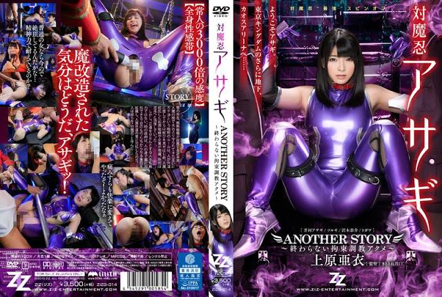 ZIZG-014 Taimanin Asagi ANOTHER STORY Restraint Torture Acme That Does Not End Uehara Ai