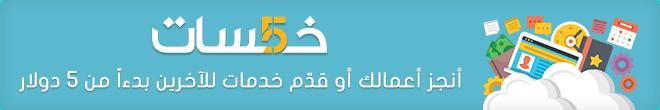 Khamsat 660×110