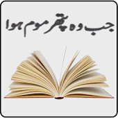 Novel : Jab Wo Pathar Moum Hoa in Urdu