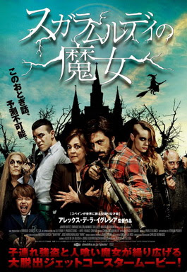 [MOVIES] スガラムルディの魔女 / LAS BRUJAS DE ZUGARRAMURDI/WITCHING AND BITCHING (2013)