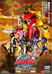 Cô Gái Bí ẩn Muse  » Gogo Sentai Boukenger The Movie: The Greatest Precious