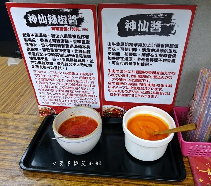 7 神仙川味牛肉麵 第一個被製成日本泡麵的台灣美食
