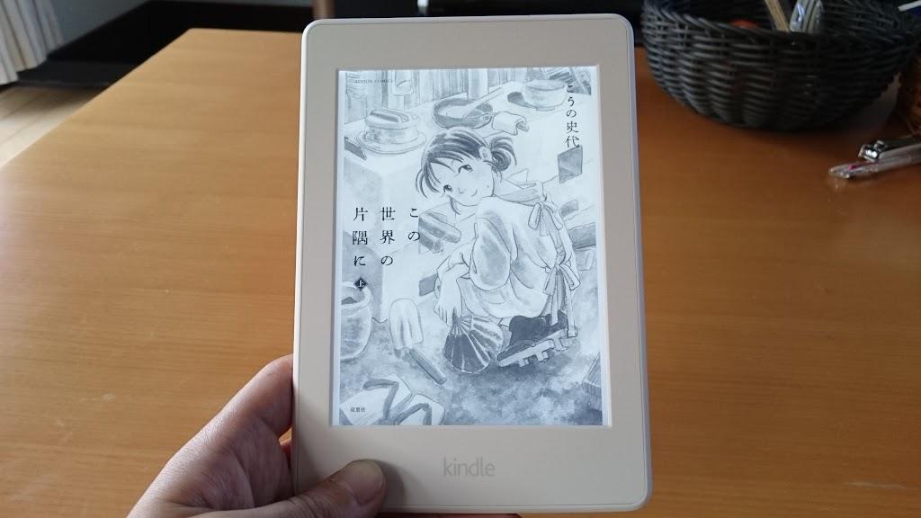 Kindle Paperwhite マンガモデルの使用中の写真