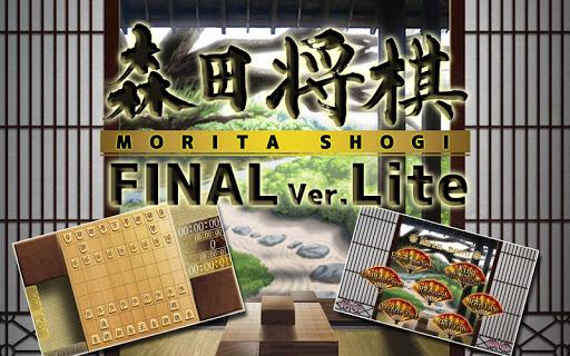 Morita shogi Final ver.Lite