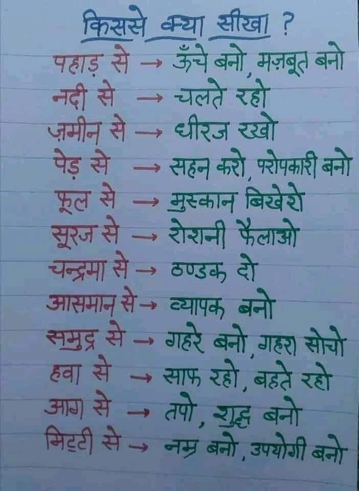 किससे क्या सीखा - पर्वत कहता शीश उठाकर - hindi class 5
