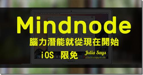 mindnode (3)