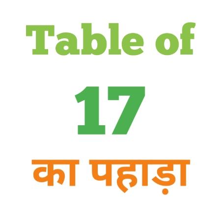 17 Ka Pahada ( 17 का पहाड़ा ) 17 ka pahada in hindi - Group Exam
