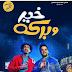 فيلم العيد الكبير بطوله نجمان مسرح مصر