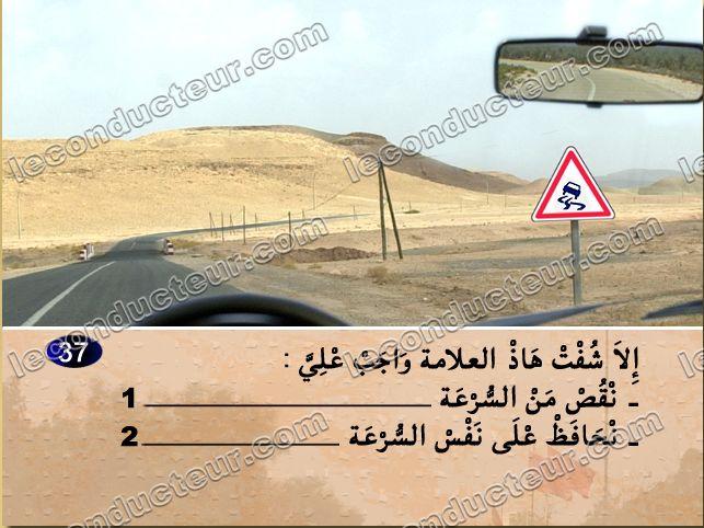 code de la route au maroc 2016 code de la route maroc en line test examen permis. Black Bedroom Furniture Sets. Home Design Ideas