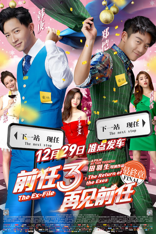 The Ex-Files 3: The Return of the Exes China Movie
