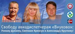Авиадиспетчеры Внуково проведут митинг 24 января