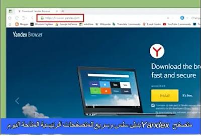 متصفح Yandex بديل سلس وسريع للمتصفحات الرئيسية المتاحة اليوم