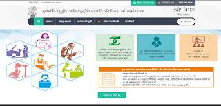 Bihar Mukhyamantri Udyami Yojana Website.jpg