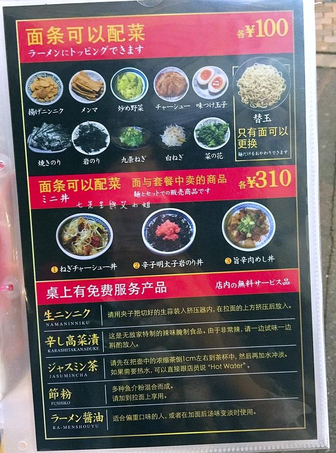 12 東京美食 池袋無敵家 麵創坊
