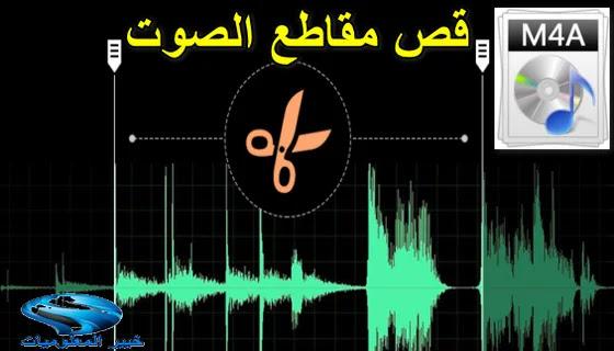 كيفية قص مقاطع الصوت بصيغة M4A