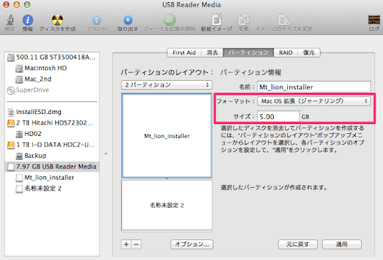 Mac OS 拡張で5GB
