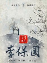 Tai Xing Chi Zi China Drama