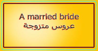 A married bride عروس متزوجة