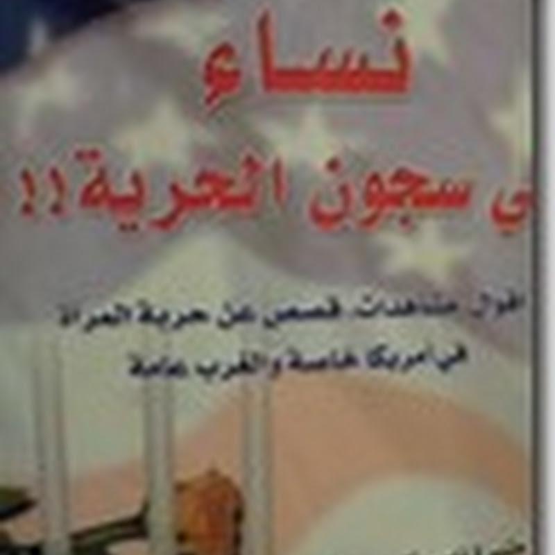 نساء فى سجون الحرية لــ منيرة ناصر