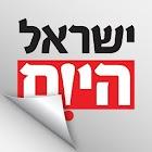Digital edition Israel Hayom icon