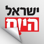 Digital edition Israel Hayom