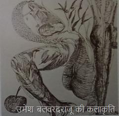 उमेश बलवरदराजू की कलाकृति
