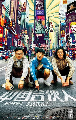 American Dreams In China - Đối tác trung quốc